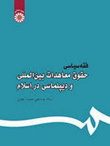 فقه سیاسی حقوق معاهدات بین المللی و دیپلماسی در اسلام استاد عباسعلی عمید زنجانی