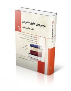 کتاب جامع ارشد مجموعه ی حقوق خصوصی انتشارات آراه