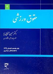 حقوق ورزشی نویسنده حسین آقایی نیا