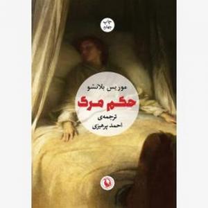 حکم مرگ اثر موریس بلانشو مترجم احمد پرهیزی