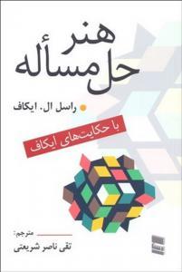 هنر حل مساله نویسنده راسل ال. ایکاف مترجم تقی ناصر شریعتی