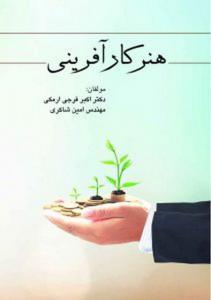 هنر کارآفرینی نویسنده اکبر فرجی ارمکی