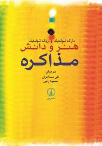 هنر و دانش مذاکره شوئنفیلد ترجمه علی مستاجران نشر نی