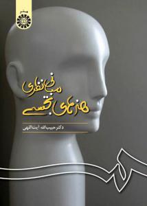 مبانی نظری هنرهای تجسمی دکتر حبیب الله آیت اللهی انتشارات سمت