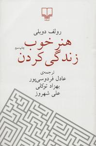 هنر خوب زندگی کردن رولف دوبلی ترجمه عادل فردوسی پور