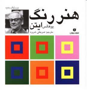 هنر رنگ یوهانس ایتن ترجمه عربعلی شروه