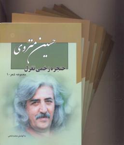 اشعار حسین منزوی نشر نگاه