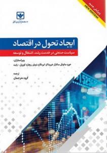 ایجاد تحول در اقتصاد سیاست صنعتی در خدمت رشد اشتغال و توسعه ترجمه گروه مترجمین