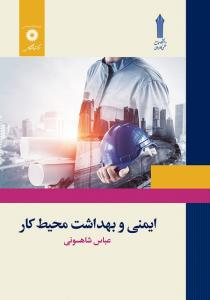 ایمنی و بهداشت محیط کار عباس شاهسونی