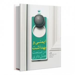 ایمنی و بهداشت در صنعت هتلداری نویسنده محسن صلحی و محسن فرهادی و سمیرا گلرنگ