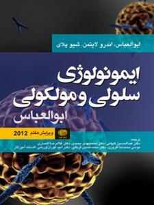 ايمونولوژی سلولی و مولکولی ابوالعباس 2012 انتشارات ارجمند
