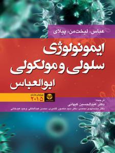 ايمونولوژی سلولی و مولکولی ابوالعباس 2015 انتشارات ارجمند