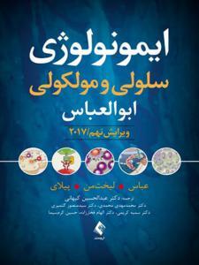 ايمونولوژی سلولی و مولکولی ابوالعباس 2017 انتشارات ارجمند