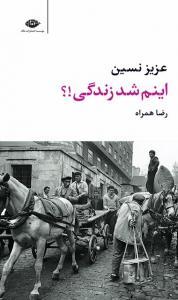 اینم شد زندگی?! نویسنده عزیز نسین مترجم رضا همراه