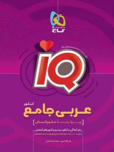 IQ عربی جامع کنکور انسانی گاج