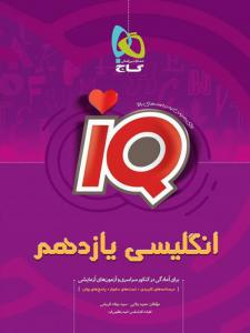 IQ زبان انگلیسی یازدهم گاج