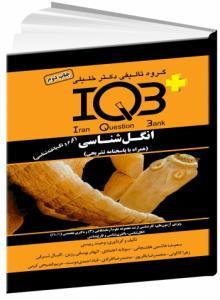IQB پلاس انگل شناسی انتشارات خلیلی