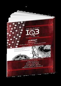 بانک سوالات ده سالانه IQB ایمونولوژی دکتر خلیلی