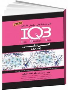 IQB ایمنی شناسی دو جلدی خلیلی