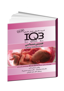 IQB جنین شناسی انتشارات خلیلی