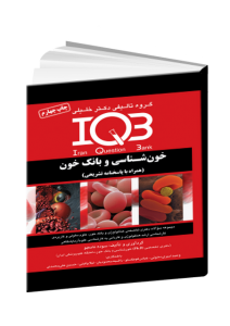IQB خون شناسی و بانک خون دکتر خلیلی