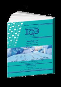 بانک سوالات ده سالانه IQB اتاق عمل