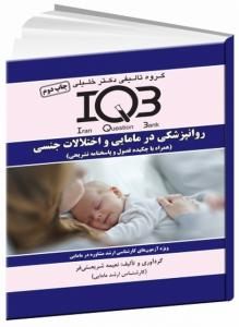 IQB در روانشناسی و مامایی و اختلالات جنسی دکتر خلیلی