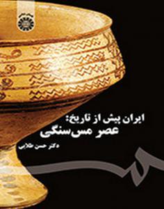 ایران پیش از تاریخ عصر مس سنگی دکتر حسن طلایی انتشارات سمت