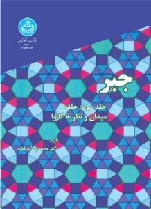 جبر جلد دوم نویسنده محمدرضا درفشه