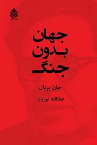 جهان بدون جنگ نویسنده جان برنال مترجم عطاالله نوریان