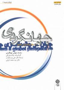 جهانگردي در چشماندازي جامع دکتر علی پارسائیان