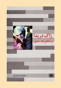 ژاک دریدا و متافیزیک حضور نویسنده محمد ضمیران