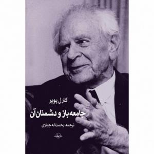 جامعه باز و دشمنان آن نویسنده رحمت الله جباری