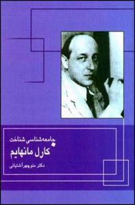 جامعه شناسی شناخت نویسنده کارل مانهایم ترجمه منوچهر آشتیانی