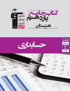 کتاب جامع یازدهم حسابداری قلم چی