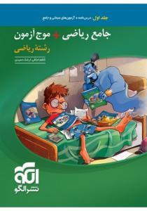 جامع ریاضی + موج آزمون رشته ریاضی جلد اول نشر الگو