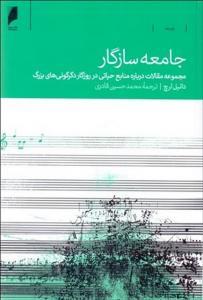 جامعه سازگار نویسنده دانیل لرچ مترجم محمد حسین قادری