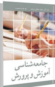 جامعه شناسی آموزش و پرورش نویسنده سعید صفایی موحد و هدیه محبت