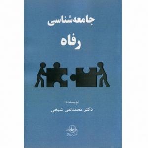 جامعه شناسی رفاه نویسنده محمدتقی شیخی