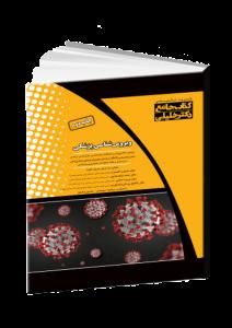 کتاب جامع ویروس شناسی پزشکی دکتر خلیلی
