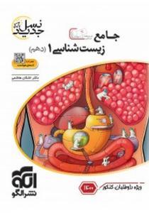کتاب جامع زیست شناسی دهم نشر الگو