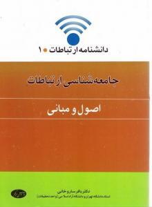 جامعه شناسی ارتباطات اصول و مبانی نویسنده باقر ساروخانی