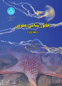 جانورشناسی عمومی جلد اول نویسنده طلعت حبیبی