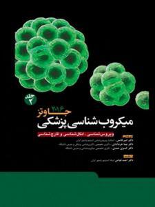 میکروب شناسی پزشکی جاوتزجلد دوم ویروس شناسی انگل شناسی قارچ شناسی