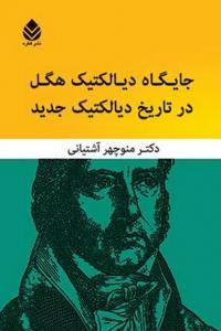 جایگاه دیالکتیک هگل در تاریخ دیالکتیک جدید نویسنده منوچهر آشتیانی