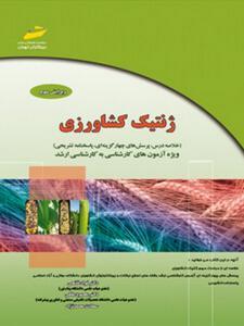 ژنتیک کشاورزی نویسنده فواد فاتحی و محمود ملکی و سعادت محمد نژاد