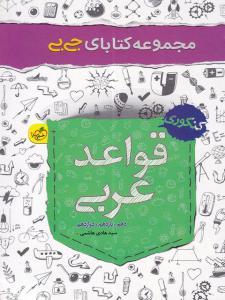 قواعد عربی جیبی خیلی سبز