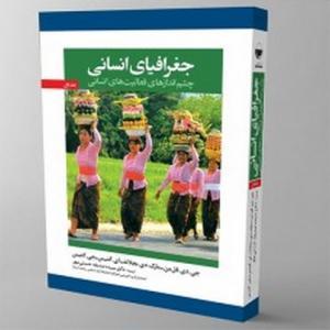 جغرافیای انسانی سیده صدیقه حسنی مهر
