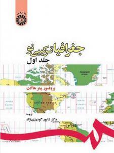 جغرافیا ترکیبی نو جلد اول دکتر شاپور گودرزی نژاد