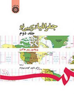 جغرافیا ترکیبی نو جلد دوم دکتر شاپور گودرزی نژاد انتشارات سمت